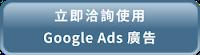 填表刊登google廣告